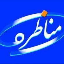 نخستین گفتوگوی زنده نامزدهای ریاست جمهوری امشب از شبکه دو و همزمان از رادیو ایران پخش خواهد شد.