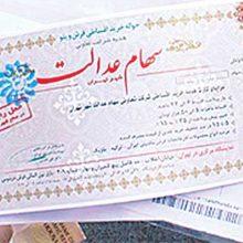 سازمان خصوصی سازی در خصوص اعلام شناسه حساب بانکی ایران (شِبا) توسط مشمولین سهام عدالت اطلاعیهای را صادر کرد.