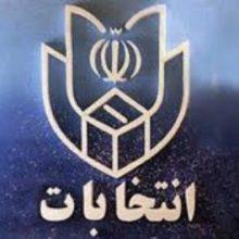 اعضای ستاد جوانان روحانی در استان گیلان معرفی شدند