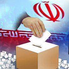 با برگزاری پنجمین دوره انتخابات شوراهای اسلامی شهر و روستا، اعضای شورای شهرهای آستانه اشرفیه و بندرکیاشهر مشخص شدند.