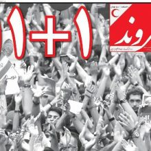 روزنامههای صبح امروز (۲۷ اردیبهشت ماه) حال و هوای انتخاباتی دارند، سفرهای استانی حجتالاسلام روحانی و گردهمایی قالیباف و رئیسی در مصلای تهران اختصاص دارد.