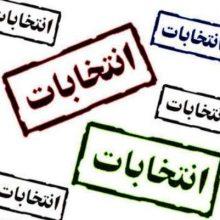 ساعت 24 امشب مهلت تبلیغات انتخاباتی پنجمین دوره شوراهای اسلامی شهر و روستا به پایان می رسد.مهلت تبلیغات انتخاباتی ریاست جمهوری تا ساعت 8 صبح فردا است