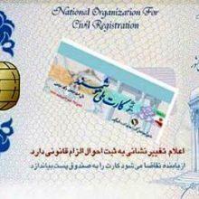 کارت ملی هوشمند ، مجموعهای از اطلاعات فردی، هویتی و زیستی را در خود دارد و به علت تدابیر امنیتی ویژه، به راحتی قابل جعل نیست.همچنین کارت شناسایی ملی...
