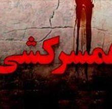 مرد همسرکش :جوانی تلفنی با پلیس تماس گرفت و خبر داد که همسرش را در خانه به قتل رسانده است. بلافاصله مأموران جنایی راهی خانه مورد نظر در جنوب تهران شدند