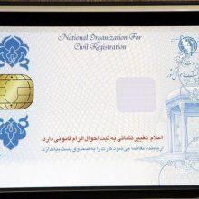 کارت ملی صادر شده تا پایان سال89تا آخر امسال مهلت داردو پیش از پایان زمان اعتبار، باید برای تعویض کارت ملی وثبتنام اینترنتی کارت ملی هوشمند خود اقدام کنند