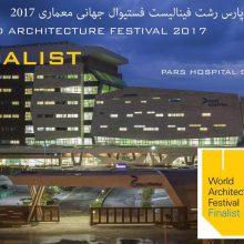 نام بیمارستان پارس رشت در بین فینالیستهای فستیوال جهانی معماری قرار گرفت.جشنواره جهانی معماری شامل جوایز، داوری زنده وحضور شبکه های تلویزیونی می باشد