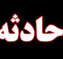 ریزش تونل در آزادراه تهران-شمال/۸ نفر در تونل حبس شدهاند