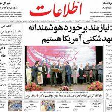 صفحه اول روزنامه های صبح شنبه 4 شهریور 96