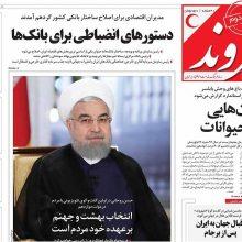صفحه اول روزنامههای امروز چهارشنبه ۸ شهریور ۹۶