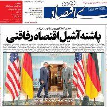 صفحه اول روزنامه های 5شنبه 9 شهریور 96