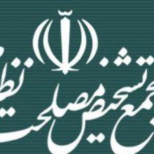 حضرت آیت الله خامنهای رهبر معظم انقلاب اسلامی در حکمی سیّدمحمود هاشمی شاهرودی را به عنوان رئیس مجمع تشخیص مصلحت نظام برای یک دوره پنجساله منصوب کردند.