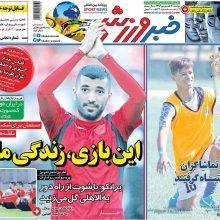 صفحه اول روزنامه های 2شنبه 20 شهریور 96