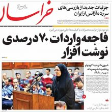 صفحه اول روزنامه های 3شنبه 21 شهریور 96