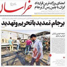 صفحه اول روزنامه های شنبه 25 شهریور 96