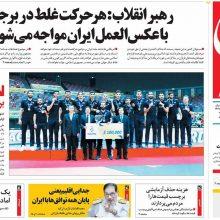 صفحه اول روزنامه های 2شنبه 27 شهریور 96