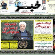 صفحه اول روزنامه های 5شنبه 30 شهریور 96