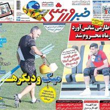 صفحه اول روزنامه های یکشنبه 2 مهر 1396