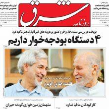 صفحه اول روزنامه های 4شنبه 5 مهر 1396
