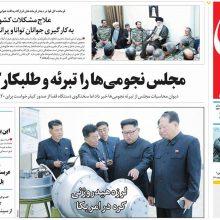 صفحه اول روزنامههای دوشنبه ۱۳ شهریور ۹۶
