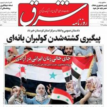 صفحه اول روزنامه های 4شنبه 15شهریور96