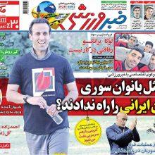 صفحه اول روزنامه های 5شنبه 16 شهریور 96