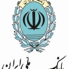 در پی کنترلهای آنلاین و سیستماتیک سامانههای نظارتی بانک ملی ایران، عملیات برنامهریزی شده برای خروج حدود ۱۰ هزار میلیارد تومان در یکی از واحدهای بانک ملی