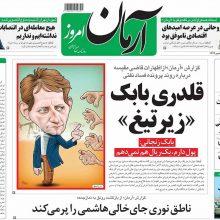 صفحه اول روزنامههای سهشنبه ۲۵ مهر ۹۶