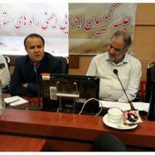 هفتمین جلسه کمسیون اجرایی ایمنی راه های استان گیلان در سال جاری با هدف، هماهنگی جهت اجرای مانور امدادرسانی جاده ای، برنامه ریزی به منظور برگزاری روز جهانی