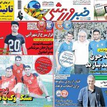 صفحه نخست روزنامه های 5شنبه 20 مهر 96
