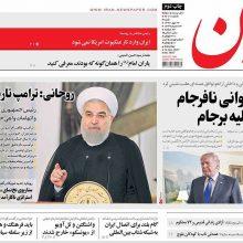 تیترهای صفحه اول روزنامههای شنبه ۲۲ مهر ۹۶