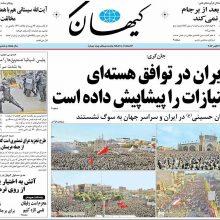 صفحه اول روزنامههای دوشنبه ۱۰ مهر ۱۳۹۶