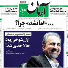 صفحه اول روزنامه های یکشنبه 30 مهر 96