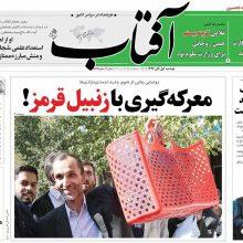 صفحه اول روزنامه های 2شنبه اول آبان 1396