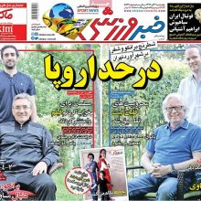 صفحه اول روزنامه های 4شنبه 3 آبان 1396