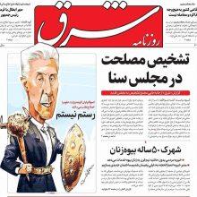 صفحه اول روزنامه های 5شنبه 4 آبان 1396