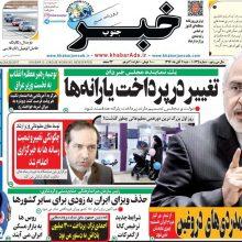 صفحه اول روزنامه های شنبه ششم آبان 96