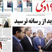 صفحه اول روزنامه های یکشنبه 7 آبان 96
