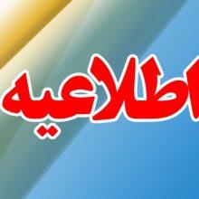 روابط عمومی شهرداری و شورای اسلامی شهر آستانه اشرفیه به خبر منتشر شده در رسانه های استان گیلان در رابطه با محکومیت شهردار آستانهاشرفیه به حبس واکنش نشان