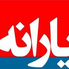 محمدمهدی مفتح سخنگوی کمیسیون برنامه و بودجه مجلس از پیشنهاد جدید نمایندگان برای حذف یارانه نقدی در سال ۹۷ خبر داد.