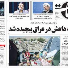 صفحه اول روزنامه های شنبه 27 آبان 96