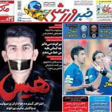 صفحه اول روزنامه های 3شنبه 30 آبان 96