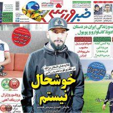 صفحه اول روزنامه های 5شنبه 9 آذر 96