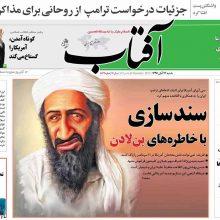 صفحه اول روزنامه های شنبه 13 آبان 96