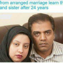 زن و شوهری که بعد از ۲۴ سال فهمیدند خواهر و برادرند