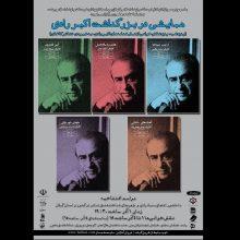 همایشی در بزرگداشت اکبر رادی به منظور یادی از این نمایشنامهنویس بزرگ گیلان و ایران و همچنین نگاهی تازه به آثارش از ۱ تا ۵ آذر، هر شب ساعت ۱۸