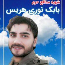 تصویر زیر وصیت نامه شهید بابک نوری هریس بسیجی جوان آذری زبانی است که در نبرد با تکفیریهای داعش در عملیات آزادسازی بوکمال سوریه به شهادت رسید.