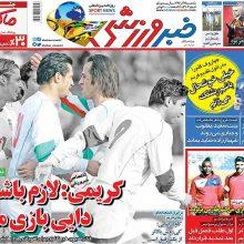 صفحه اول روزنامه های یکشنبه 19 آذر 96