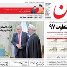 تصویر صفحه اول روزنامه های 2شنبه 20 آذر 96