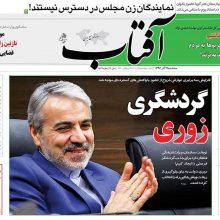 صفحه اول روزنامه های 3شنبه 21 آذر 96