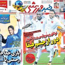صفحه اول روزنامه های شنبه 25 آذر 96
